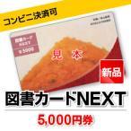 ショッピング商品 新品 図書カードNEXT 5,000円券 商品券 ギフト券 金券 ポイント ビニール梱包