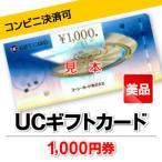 ショッピング商品 UC 1000円券 商品券 ギフト券 金券 ポイント ビニール梱包
