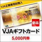 VJA 5000円券 【Yahooマネー支払OK】商品券 ギフト券 金券 ポイント ビニール梱包