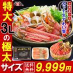 螃蟹 - カニ かに カット生ずわい蟹 黒箱 内容量1000g 特大 3Lサイズ お刺身OK ギフト お歳暮 ズワイガニ