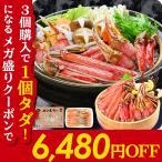 螃蟹 - [カニ ズワイガニ] カット生ずわい蟹 (レギュラー品/白箱)750g 約3人前 |かにしゃぶ|お刺身