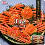 螃蟹 - カニ かに 蟹 ズワイガニ ボイルずわい蟹 姿 750g前後×4尾入 特大サイズ  ズワイガニ
