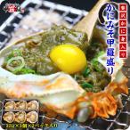 螃蟹 - かにみそ カニミソ 蟹身入り 甲羅盛り 6個入り