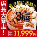 螃蟹 - カニ かに 蟹  ズワイガニ 訳あり ボイルずわいがに 足 3kg 食べ放題  ズワイガニ