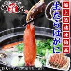 カニ かに タラバガニ 蟹 特大 極太 カット生たらばがに 1kg 総重量1.2kg 送料無料