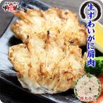 カニ  生ズワイガニ 肩肉 ハーフカット 1kg