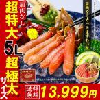 (かに カニ 蟹) カニ 超特大カット生ずわい蟹(赤箱)1kg  約4人前 |面倒な肩肉なし|お刺身|送料無料|蟹|