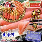 ショッピングポーション カット生ずわい蟹(ファミリーパック/青箱)1000g 約4人前 |12/5 9:59までポイント10倍|生食OK|かに|ずわいがに|蟹|あすつく対応
