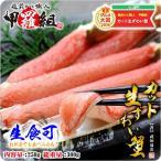 (カニ ズワイガニ) カット生ずわい蟹 250g |生食OK|お試し一人前|かに|カニ|ずわいがに