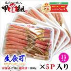 (カニ ズワイガニ) カット生ずわい蟹 750g×5個入り(約15人前) |お刺身|お得な業務用/簡易包装|