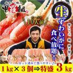 螃蟹 - [カニ] カット生ずわい蟹 (徳用)どっさり3kg(1kg×3パック) | 今だけ10,800円! |1キロあたり3,600円|送料無料|加熱用|ずわいがに|蟹
