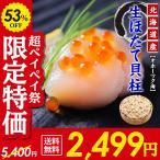 割れ無し正規品北海道産お刺身生ほたて貝柱たっぷり1kg(約80〜120粒前後) 帆立 ホタテ ほたて 刺身