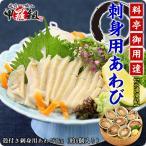 あわび / アワビ お刺身用 1kg(約8個入り) / 翡翠の瞳 [送料無料]