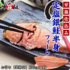 銀鮭 甘塩 半身フィーレ 丸ごと1枚(1kg前後)