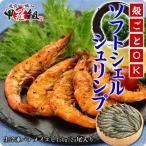 蝦子 - ソフトシェルシュリンプ/バナメイエビ 約450g(25尾)