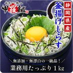 (シラス しらす) 無添加&無漂白の一級品! 静岡県産 釜揚げしらす 業務用たっぷり1kg 食べ放題