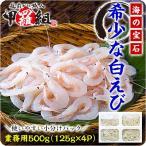 Shrimp - 海の宝石とも呼ばれる超希少な天然白えび業務用500g(125g×4P)送料無料【白海老】【白エビ】【しろえび】【シロエビ】