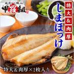 (干物) 特大縞ホッケの干物の2尾セット |実店舗で人気|ほっけ|シマ|干物|一夜干し|しま
