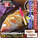 面倒な下ごしらえ不要!溢れる脂が絶品の高級魚のどぐろ生姿2尾セット送料無料2,999円(ウロコ...