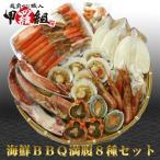 海鮮バーベキュー満腹8種セット[送料無料] (海鮮BBQ)