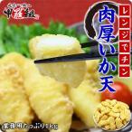 電子レンジでチン♪ 肉厚 いか 天ぷら 山盛り 1kg 食べ放題 イカ天ぷら いか天婦羅 イカ天婦羅