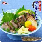 炙った皮の風味が絶品!日本海の高級魚サワラたたき半身フィーレ約350g(3〜4人前)【さわら】【サワラ】【鰆】