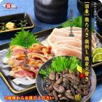 南九州の定番料理 鶏たたき 鶏刺し 【1】むね肉スライス210g or【2】もも肉切り落とし120g
