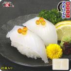 \寿司ネタ用/アオリイカスライス(8g×20枚入) アオリイカ あおりいか イカ いか 寿司 刺身