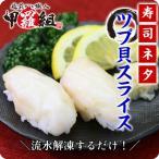 ツブ貝スライス(20枚入り) | つぶ貝 | 寿司 | 解凍するだけ