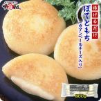 ぽてともち(カマンベールチーズ入り)業務用800g(約40g×20個) ポテト 餅 じゃがいも 味の素