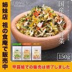 送料無料1,000円ぽっきり!【九州産】乾燥 カット 野菜 ミックス 150g