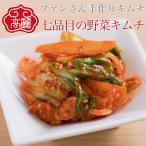 【冷蔵】7品目の野菜のキムチ【200g】白菜・大根・割干大根・野沢菜・にんじん・れんこん・ごぼう・たけのこを使用したキムチ