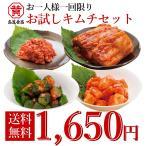 【冷蔵】【送料無料】初回のお客様限定。お試しキムチ4種セット。白菜300g、胡瓜200g、チャンジャ60g、大根300g