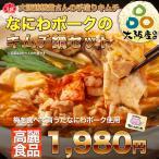 当店自慢のキムチとの相性抜群のチゲ味噌と、大阪のブランド豚なにわポークを詰め合わせたチゲ鍋セット。白菜キムチとキャベツキムチ300g入り【冷凍】