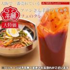 【冷蔵】フェのタレ180ml 刺身を唐辛子と酢味噌で和えていただく「フェ」この料理にぴったりな唐辛子酢味噌のタレ。冷麺にかけてビビン麺にも