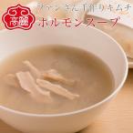 【冷凍】牛ホルモンスープ【韓国スープ1袋500g】牛ホルモンの旨みを抽出し、醤油で味付けしたあっさりスープです。