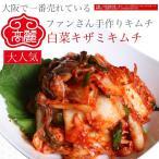白菜キムチキザミお試し150g 激安 お漬物 国産 セール キムチ ランキング1位の大人気白菜キムチ