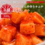 大根キムチ【300g】カクテキキムチ 激安セール価格 甘めの味付けが特徴の人気の大根キムチ