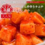 大根キムチ【150g】カクテキキムチ 激安セール価格 甘めの味付けが特徴の人気の大根キムチ