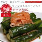 【冷蔵】きゅうり ナマス胡瓜(キュウリ)【300g】新鮮な胡瓜の胴部分に切り込みを入れあっさり漬けたナマスです