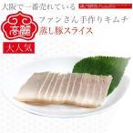 【冷蔵】【モモ肉使用】蒸し豚スライス(90g)