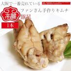 【冷蔵】豚足 テビチ[1本]【真空パック】コラーゲンたっぷり。当店の味噌と一緒にお召し上がりください。