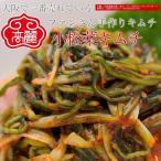 小松菜キムチ【300g】