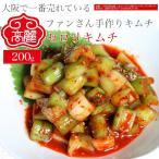 【冷蔵】セロリキムチ【200g】ヤンニョンで漬けたセロリはシャキシャキとサラダ感覚