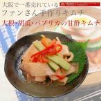 【冷蔵】大根・胡瓜・パプリカの甘酢キムチ【300g】大根と胡瓜、パプリカをスライスし、甘酢風味に漬けた爽やかな口あたりのキムチです。冷麺に良く合います