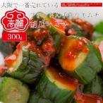 【冷蔵】きゅうりキムチ キュウリキムチ オイ(胡瓜)キムチ カット胡瓜【300g】