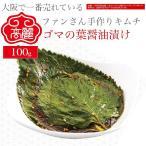 【冷蔵】胡麻 ゴマの葉醤油漬け【100グラム】