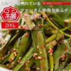 【冷蔵】ニラキムチ【200g】ニラの香りが食欲をそそるキムチ