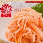 【冷蔵】大根ナムル【200g 】大根と人参を千切りにし、甘酢に漬けたもの ビビンバやキムチと共にどうぞ