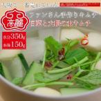 水キムチ【水分350g・本体150g】植物性の乳酸菌が取れる発酵食品。白菜、大根、人参、胡瓜、リンゴ、セリが入ったヘルシーなお漬物です。